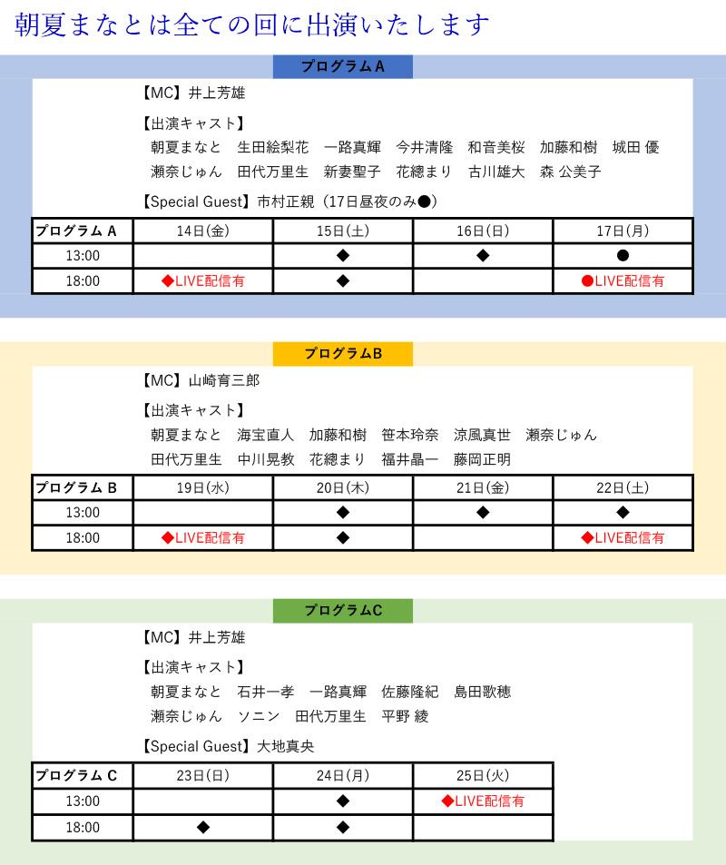 live_schedule.jpg